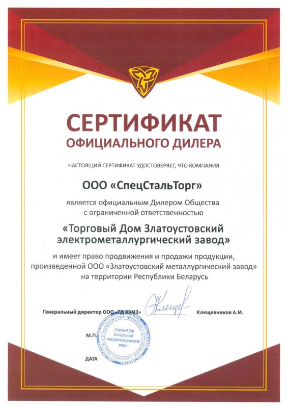 Сертификат дилера_1
